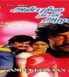 Annai Oru Aalayam 1979 Tamil Movie Majaa Mobi