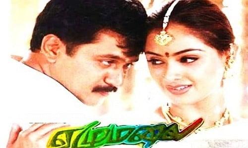 ezhumalai tamil movie