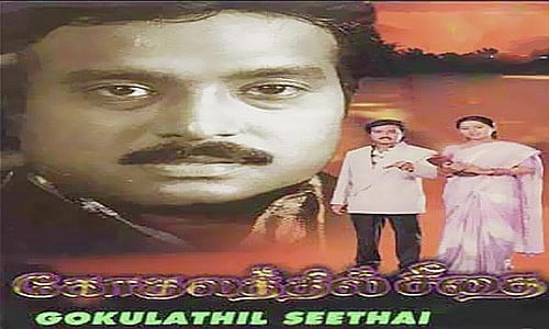 gokulathil seethai tamil movie