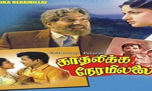 kadhalikka neram illai tamil movie