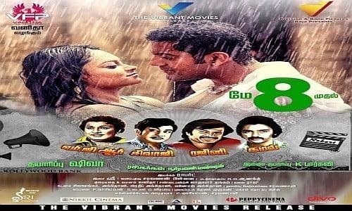 mgr sivaji rajini kamal tamil movie