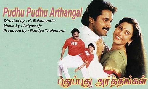 pudhu pudhu arthangal tamil movie