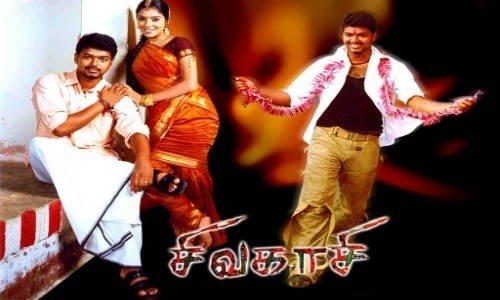 sivakasi tamil movie