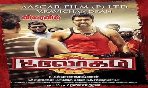bhooloham tamil movie