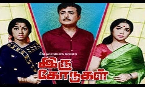 iru kodugal tamil movie