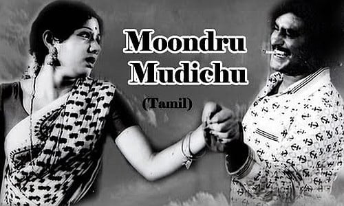 moondru mudichu tamil movie