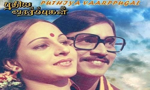 puthiya vaarpugal tamil movie