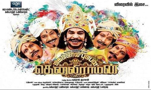tenaliraman tamil movie