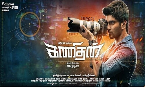 kanithan tamil movie