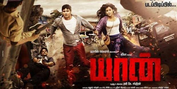 Yaan-2014-Tamil-Movie