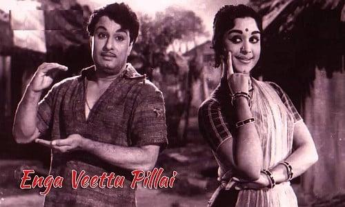 enga veettu pillai tamil movie