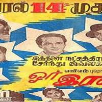 Or-Iravu-1951-Tamil-Movie-Download
