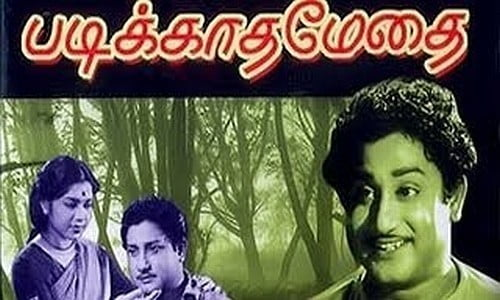 Padikkadha-Medhai-1960-Tamil-Movie