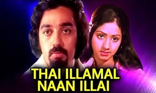 Thaayillamal-Naan-Illai-1979-Tamil-Movie