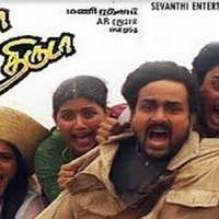 Thiruda-Thiruda-1993-Tamil-Movie-Download