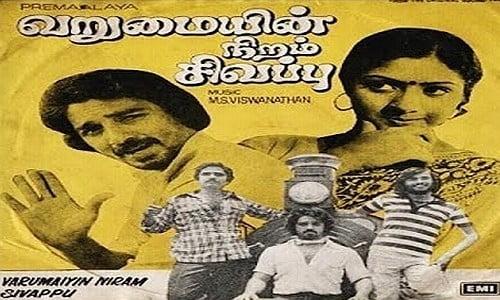varumayin niram sivappu tamil movie