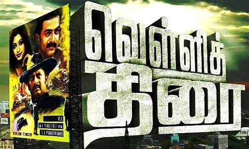 vellithirai tamil movie