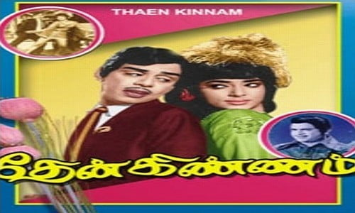 Thaen-Kinnam-1971-Tamil-Movie-Download