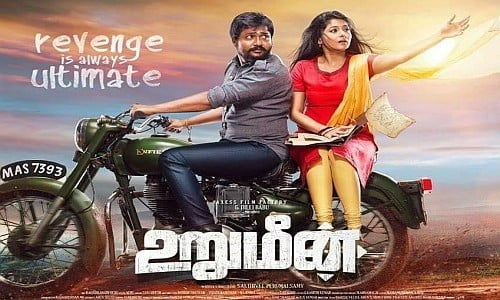 Urumeen-2015-Tamil-Movie-Download