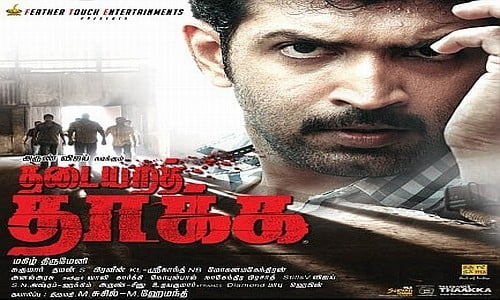 Thadaiyara-Thaakka-2012-Tamil-Movie