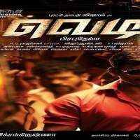 Vedi-2011-Tamil-Movie-Download