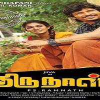 Thirunaal-2016-Tamil-Movie-Download