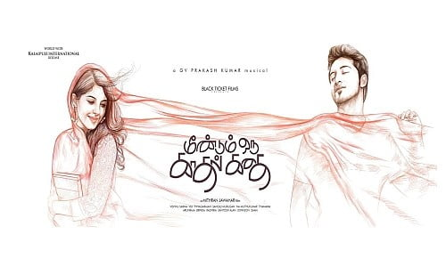 Meendum-Oru-Kadhal-Kadhai-2016-Tamil-Movie