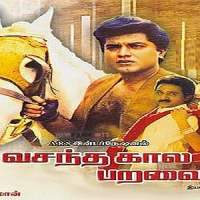 Vasanthakala-Paravai-1991-Tamil-Movie-Download