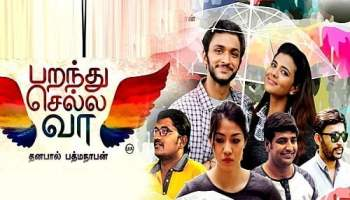 anbe vaa movie download