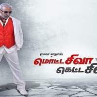 Motta-Shiva-Ketta-Shiva-2017-Tamil-Movie