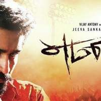 Yaman-2017-Tamil-Movie-Download