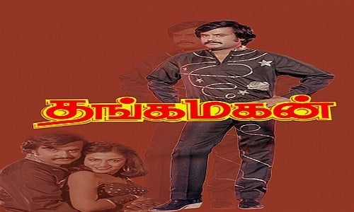 Thanga-Magan-1983-Tamil-Movie