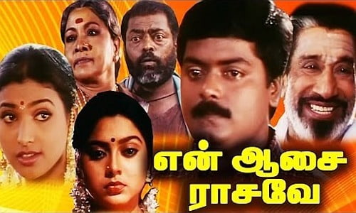 En-Aasai-Rasave-1998-Tamil-Movie