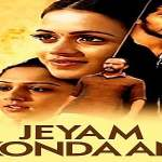Jayam-Kondaan-2008-Tamil-Movie