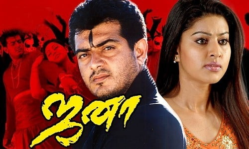 Jana-2004-Tamil-Movie