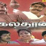 Kalthoon-1981-Tamil-Movie
