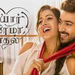 Pyaar-Prema-Kaadhal-2018-Tamil-Movie