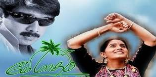 May-Madham-1994-Tamil-Movie