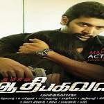 Aadhi-Baghavan-2013-Tamil-Movie