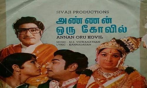 Annan-Oru-Koyil-1977-Tamil-Movie