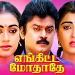 Enkitta-Mothathe-1990-Tamil-Movie