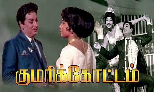 Kumari-Kottam-1971-Tamil-Movie