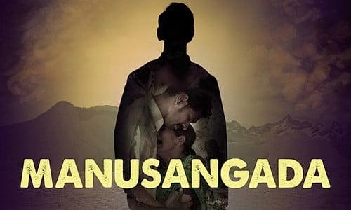 Manusangada-2017-Tamil-Movie