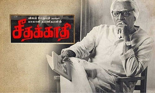 Seethakaathi-2018-Tamil-Movie