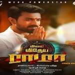Vinaya-Vidheya-Rama-2019-Tamil-Movie