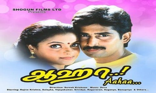 Aahaa-1997-Tamil-Movie
