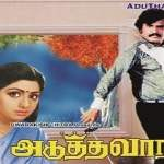 Adutha-Varisu-1983-Tamil-Movie