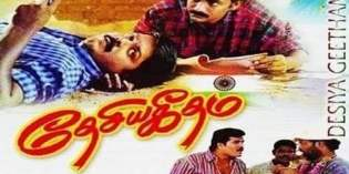 Desiya-Geetham-1998-Tamil-Movie