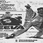 Jeeva-1988-Tamil-Movie