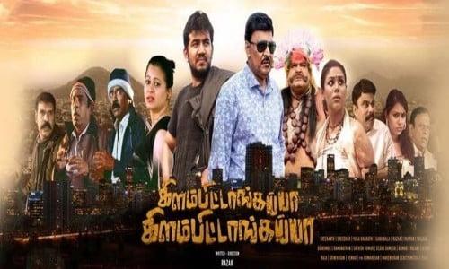 Kilambitaangayaa-Kilambitaangayaa-2018-Tamil-Movie